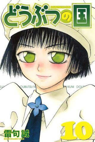File:Doubutsu no Kuni Volume 10.jpg
