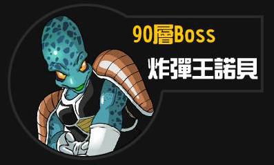 File:GFA Boss Appule.png