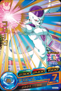 File:Frieza Heroes 15.png