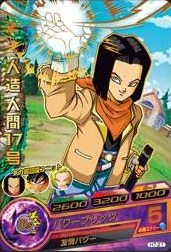 File:Android 17 Heroes 3.jpg