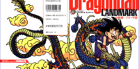 Dragon Ball Kanzenban Official Guide: Dragon Ball Landmark