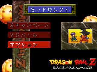 File:Dragon Ball Z - Idainaru Dragon Ball Densetsu 02.png