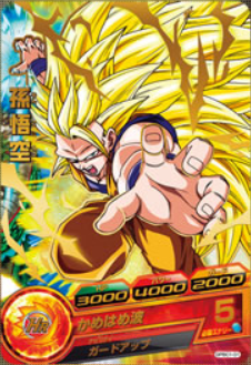 File:Super Saiyan 3 Goku Heroes 12.png