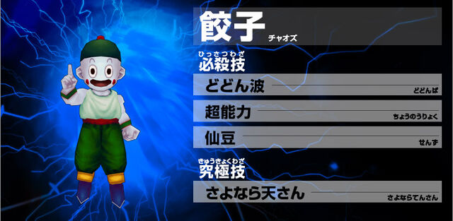 File:Chiaotzu Ultimate Butoden.jpg