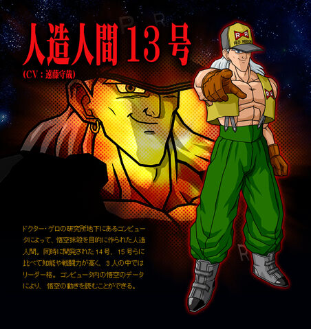 File:Android 13.jpg