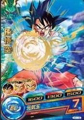 File:Goku Heroes 9.jpg