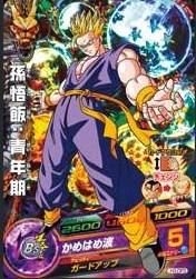 File:Super Saiyan 2 Gohan Heroes 2.jpg