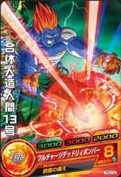 File:Super Android 13 Heroes.jpg
