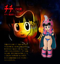 Chichi girl