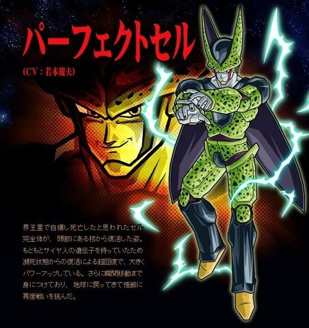 File:Super Perfect Cell.jpg