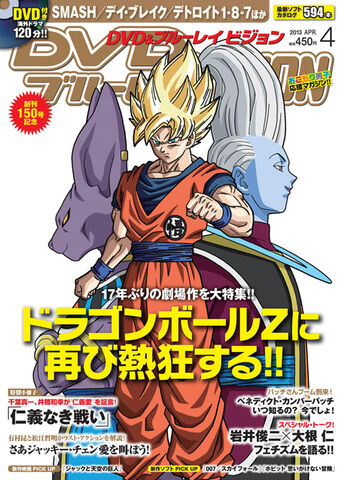 File:DVD&Blu-rayVisionCoverByYamamuro(April2013).jpg