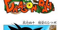 The Tail of Goku