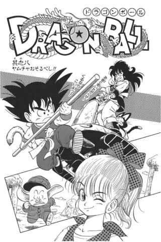 File:Manga Chapter 8.jpg