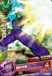 File:Piccolo Heroes 15.jpg