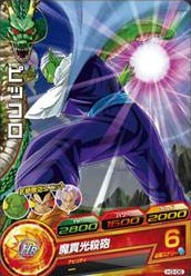 File:Piccolo Heroes 18.jpg