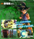 Goku (GT) XV2 Character Scan