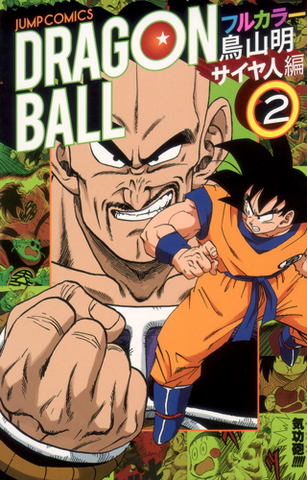 File:DBFC2.png