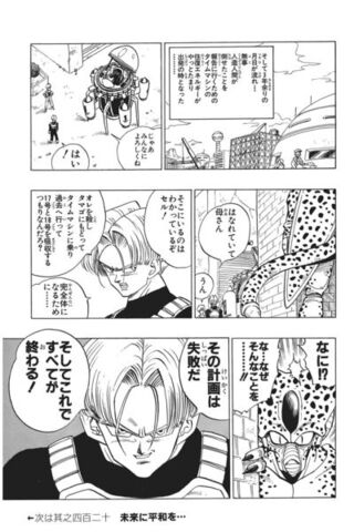 File:FutureCell(Chapter420).jpg