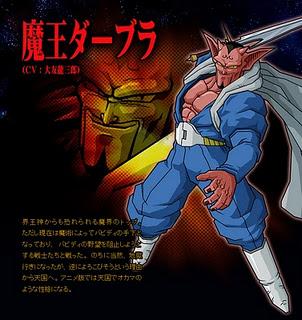 File:Dabura Tenkaichi 3.jpg