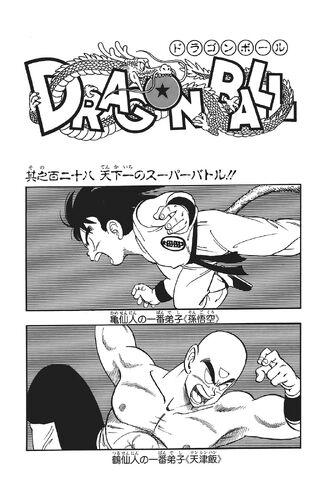 File:Goku vs. Tenshinhan.jpg