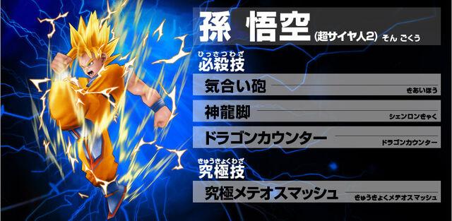 File:Goku Super Saiyan 2 Ultimate Butoden.jpg