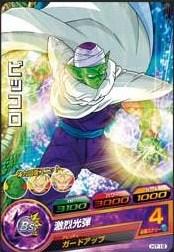 File:Piccolo Heroes 31.jpg