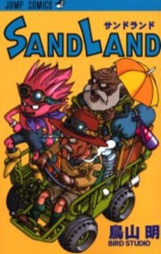 File:Sand Land Japanese volume 1.jpg