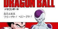 Will It Be Freeza? Or Vegeta?