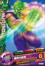 File:Piccolo Heroes 11.jpg