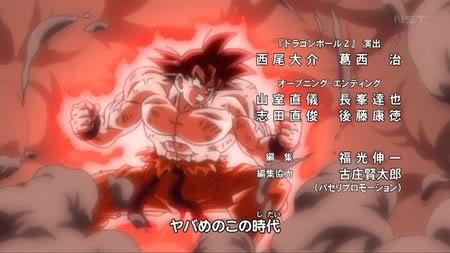 File:Goku Kaioken.jpg