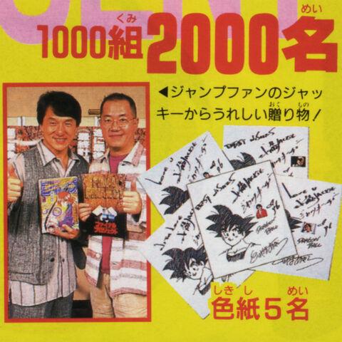 File:Akira Toriyama and Jackie-chan 2 by goku6384.jpg