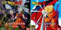 Gaiden: Saiyajin Zetsumetsu Keikaku (series)