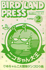File:BirdLandPress2.jpg