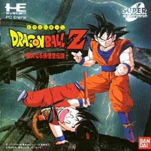 File:Dragon Ball Z- Idainaru Son Goku Densetsu.jpg