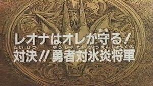 Dai 28 title card