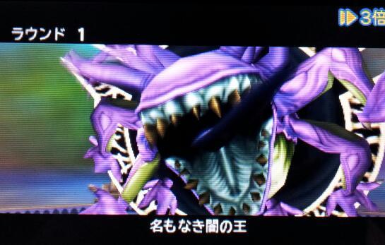 File:DQM2 - Harazama4.jpg