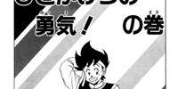 Dai no Daibouken Chapter 27