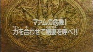Dai 23 title card