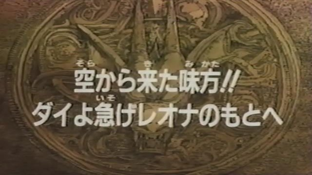 File:Dai 27 title card.jpg