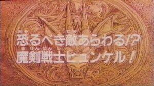 Dai 20 title card