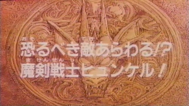 File:Dai 20 title card.jpg