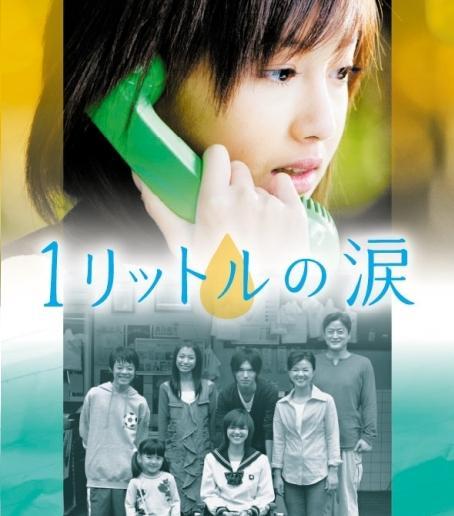 1 liter of tears drama free download - Vascodigama kannada full