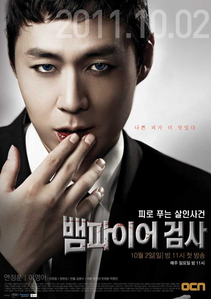vampire-prosecutor-1 capitulos completos