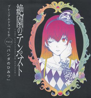Zetsuen no Tempest Premium Drama CD2 Cover