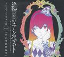 Zetsuen no Tempest Premium Drama CD Vol. 2