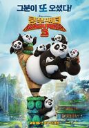 Kung Fu Panda 3 International Poster 01