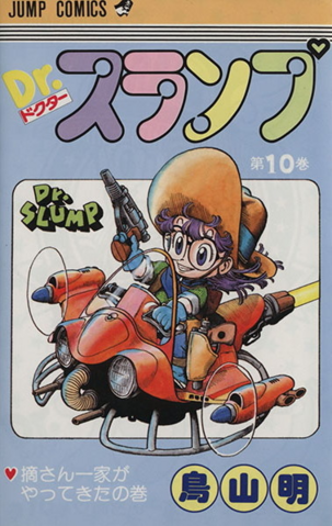 File:Volume10cover.png