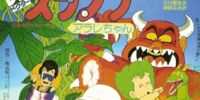 Dr. Slump Arale-chan: Hello! Wonder Island