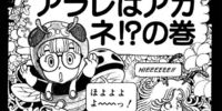 Arale is Akane!? (chapter)