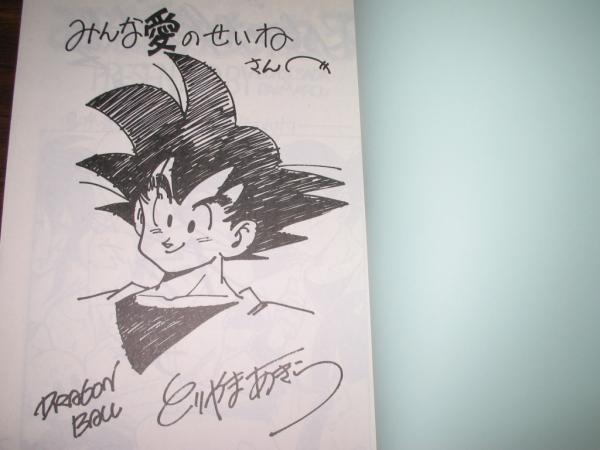 File:Akira Toriyama Autograph 15 by goku6384.jpg